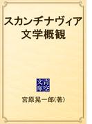 スカンヂナヴィア文学概観(青空文庫)
