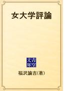 女大学評論(青空文庫)