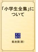 「小学生全集」について(青空文庫)