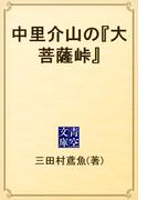 中里介山の『大菩薩峠』(青空文庫)