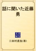 話に聞いた近藤勇(青空文庫)