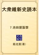 大衆維新史読本 07 池田屋襲撃(青空文庫)
