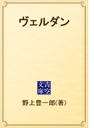ヴェルダン(青空文庫)