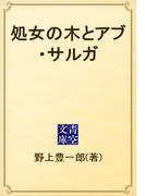 処女の木とアブ・サルガ(青空文庫)