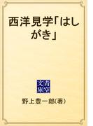 西洋見学「はしがき」(青空文庫)