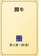 闘牛(青空文庫)