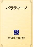 パラティーノ(青空文庫)