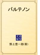 パルテノン(青空文庫)
