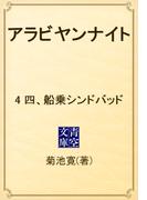 アラビヤンナイト 04 四、船乗シンドバッド(青空文庫)