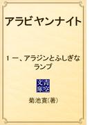 アラビヤンナイト 01 一、アラジンとふしぎなランプ(青空文庫)