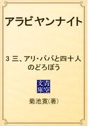 アラビヤンナイト 03 三、アリ・ババと四十人のどろぼう(青空文庫)