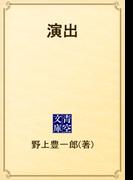 演出(青空文庫)