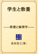 学生と教養 ――教養と倫理学――(青空文庫)