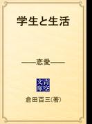 学生と生活 ――恋愛――(青空文庫)