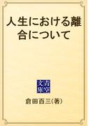 人生における離合について(青空文庫)