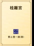 桂離宮(青空文庫)