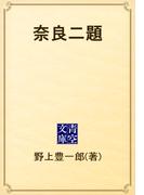 奈良二題(青空文庫)