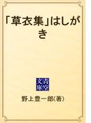 「草衣集」はしがき(青空文庫)