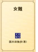女難(青空文庫)