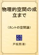 物理的空間の成立まで (カントの空間論)(青空文庫)