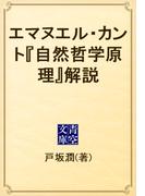エマヌエル・カント『自然哲学原理』解説(青空文庫)