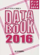 ライフプランに役立つDATA BOOK 2016