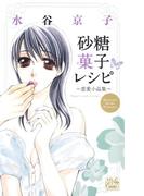 砂糖菓子レシピ ~恋愛小品集~(白泉社レディース・コミックス)
