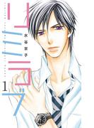 リミラブ 1巻(第1~3話)(白泉社レディース・コミックス)