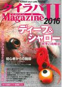 タイラバマガジン 2(2016) ディープ&シャロー四季の攻略法