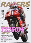 RACERS Vol.39(2016) デビューイヤーで世界を制した原田哲也の'93TZ250M (SAN−EI MOOK)(サンエイムック)