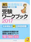 社会福祉士国家試験受験ワークブック 2017専門科目編