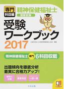 精神保健福祉士国家試験受験ワークブック 2017専門科目編