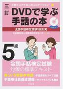 DVDで学ぶ手話の本5級 3訂