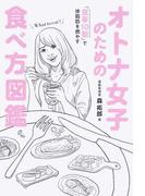 オトナ女子のための食べ方図鑑 「食事10割」で体脂肪を燃やす