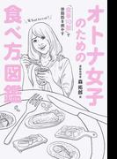 オトナ女子のための食べ方図鑑 「食事10割」で体脂肪を燃やす (美人開花シリーズ)