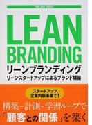 リーンブランディング リーンスタートアップによるブランド構築 (THE LEAN SERIES)