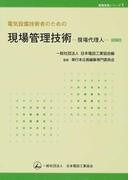 電気設備技術者のための現場管理技術 現場代理人 改訂版