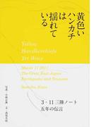 黄色いハンカチは揺れている 3・11三陸ノート 5年の伝言