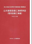 公共建築設備工事標準図 電気設備工事編 平成28年版