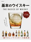 基本のウイスキー これからはじめる大人の趣味 (OAK MOOK)(OAK MOOK)