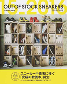 OUT OF STOCK SNEAKERS 完全保存版 2015−2016 (三才ムック)(三才ムック)