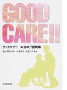 GOOD CARE!! グッドケア!!本当の介護現場