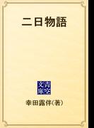 二日物語(青空文庫)