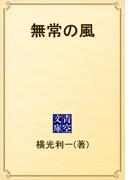 無常の風(青空文庫)