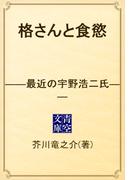 格さんと食慾 ――最近の宇野浩二氏――(青空文庫)