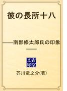 彼の長所十八 ――南部修太郎氏の印象――(青空文庫)