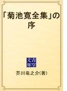「菊池寛全集」の序(青空文庫)