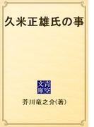 久米正雄氏の事(青空文庫)