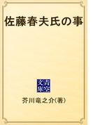 佐藤春夫氏の事(青空文庫)