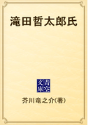 滝田哲太郎氏(青空文庫)